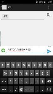 Подключение автоплатежа на мобильный через 900 Сбербанка