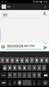 Подключение автоплатежа на мобильный через 900 Сбербанка по номеру карты