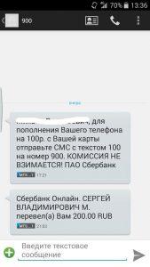 СМС с номера 900