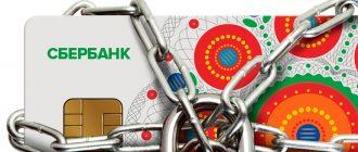 Как разблокировать мобильный банк Сбербанка через СМС на номер 900