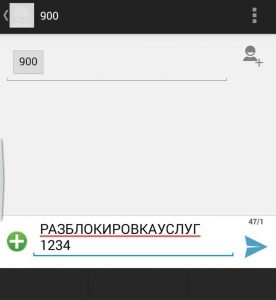 Как разблокировать мобильный банк Сбербанка через СМС на 900