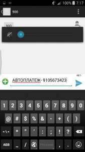 Отключение автоплатежа Сбербанка для другого номера мобильного телефона