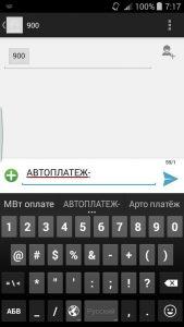 Отключение автоплатежа Сбербанка для своего номера мобильного телефона