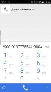 Как пополнить счет телефона через USSD-запрос 900
