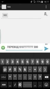 Перевод денег на карту сбербанка через 900 Сбербанка по номеру мобильного телефона