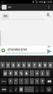Узнать число бонусов Спасибо от Сбербанка через смс на номер 900