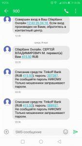 Мошенники и номер 900 ПАО Сбербанк