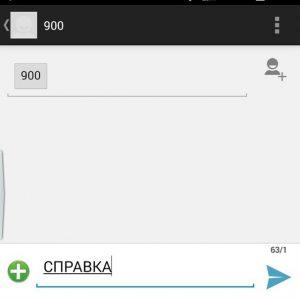 Как узнать номер карты Сбербанка через смс на номер 900