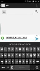 Отключаем СМС с номера 900 - блокируем услугу мобильный банк
