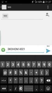 Отключаем СМС с номера 900 - переходим на тариф ЭКОНОМ