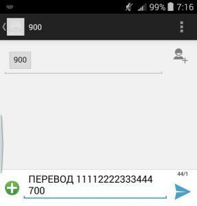 Как сделать перевод через 900 по номеру карты Сбербанка