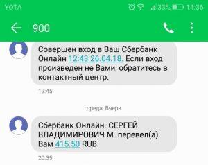 Получение перевода через номер 900 Сбербанка