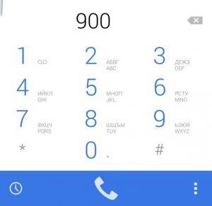 Как позвонить на номер 900 с мобильного