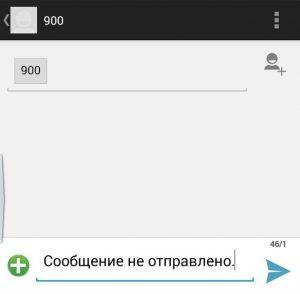 Не отправляются СМС сообщения на номер 900 Сбербанка