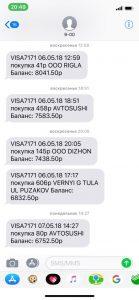 СМС оповещения с номера 900 ПАО Сбербанк