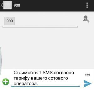 СМС сообщения на номер 900 платные или нет