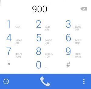 Звонок на номер 900 Сбербанка платный или бесплатный