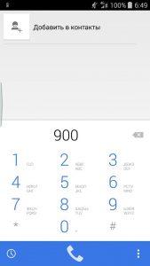 Звонок на номер 900 платный или нет