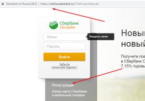 Регистрация в системе СБЕРБАНК ОНЛАЙН через официальный сайт