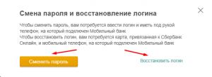 Смена пароля и восстановление логина в Сбербанк Онлайн