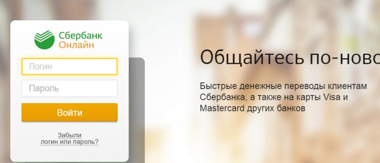 Как восстановить логин и пароль к личному кабинету Сбербанк Онлайн