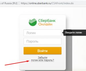 Забыли логин или пароль в Сбербанк Онлайн
